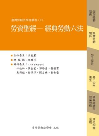 勞資聖經:經典勞動六法(8版)