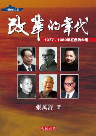 改革的年代:1977-1989...