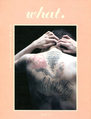 what. issue 1:自主身體