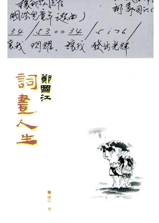鄭國江詞畫人生