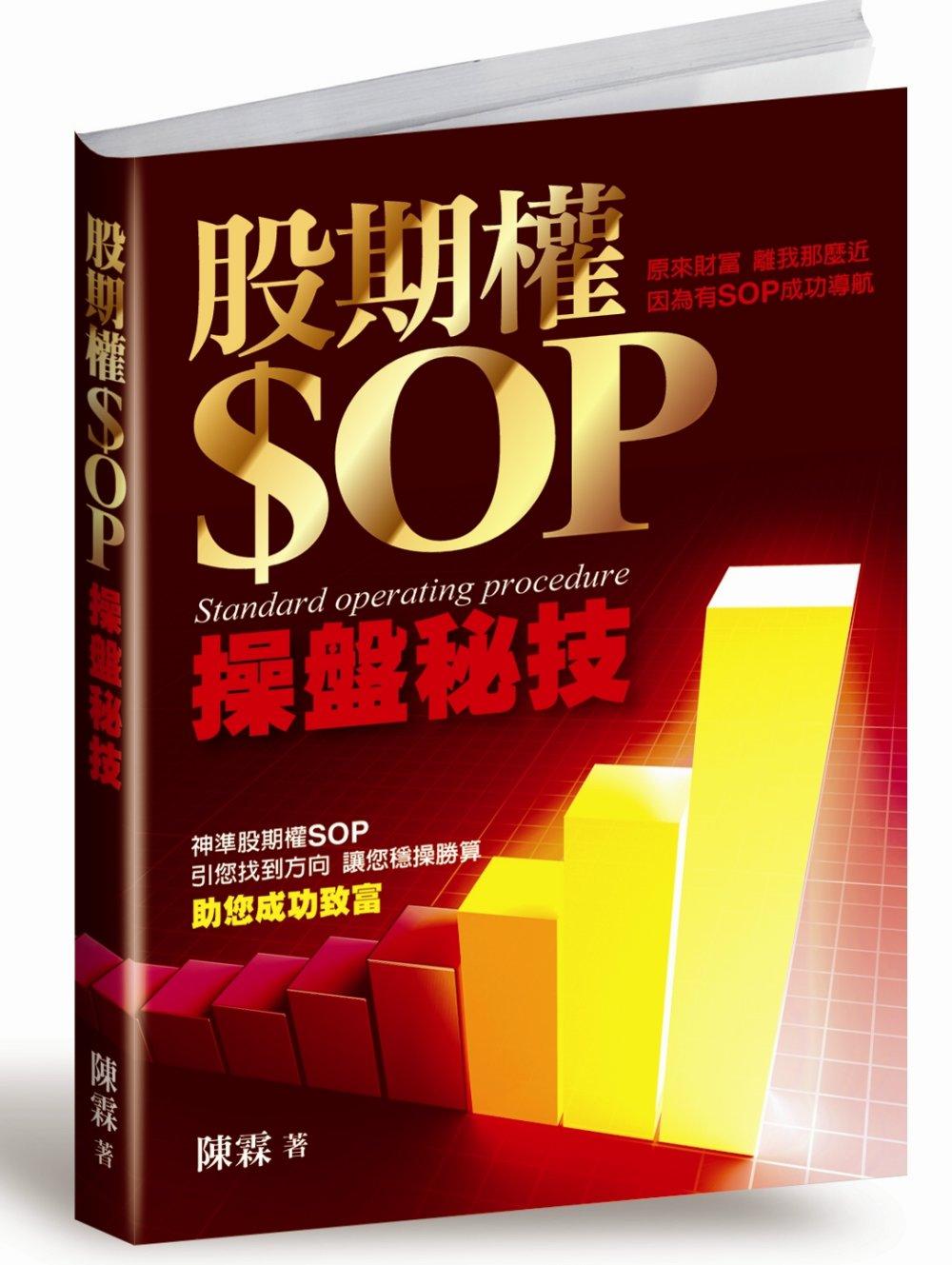 股期權SOP操盤...
