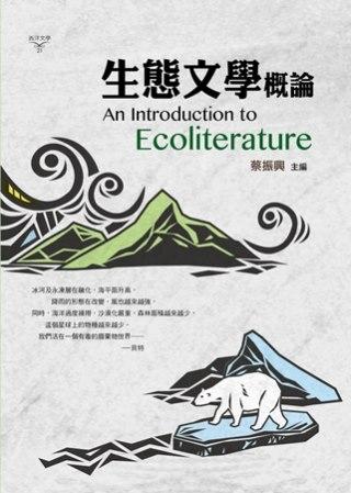 生態文學概論