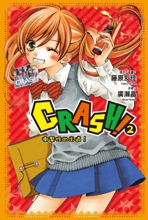 CRASH^! 2 衝擊性的出道^!