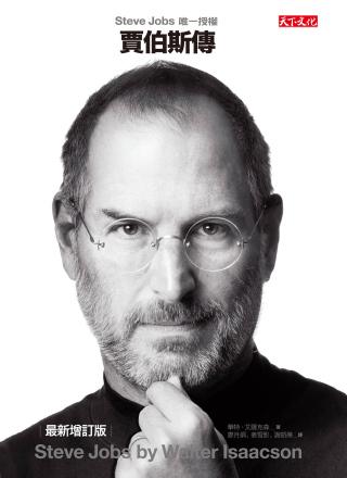 賈伯斯傳:Steve Jobs唯一授權 (最新增訂版)