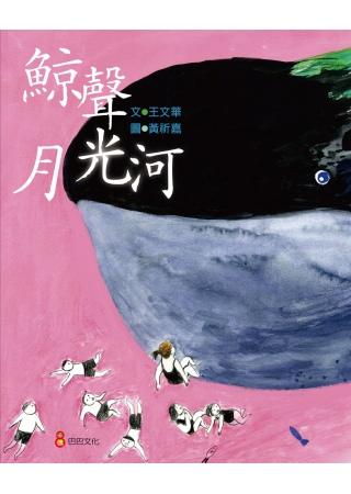 鯨聲月光河
