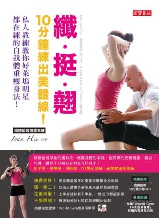 纖、挺、翹,10分鐘練出美體線^!:私人教練教你好萊塢明星都在練的自我體重瘦身法^(隨書附