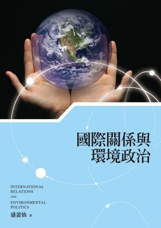 國際關係與環境政...