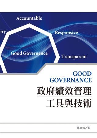 政府績效管理工具...