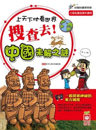 上天下地看世界:搜查去!中國未解之謎