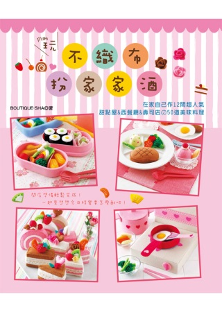 玩不織布扮家家酒^!:在家自己作12間超 甜點屋 西餐廳 壽司店的50道美味料理