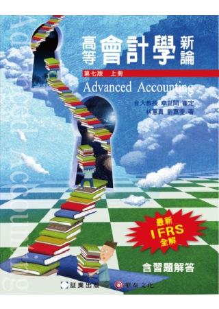 高等會計學新論(上冊)(7版)