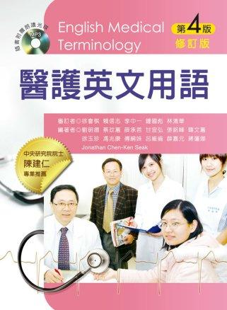 醫護英文用語(第四版修訂版)