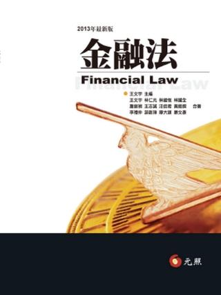 金融法(七版)