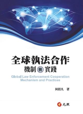 全球執行合作:機...