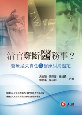 清官難斷醫務事:醫療過失責任與醫療糾紛鑑定(2版)