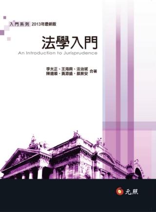 法學入門(13版...