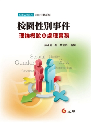 校園性別事件理論概說與處理實務(四版)