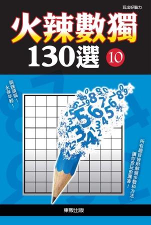 火辣數獨130選 10