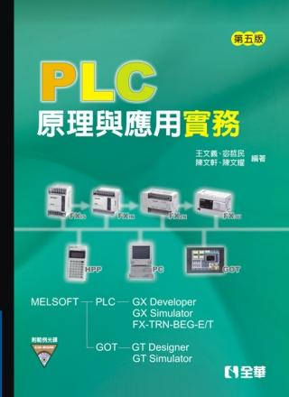 PLC原理與應用...
