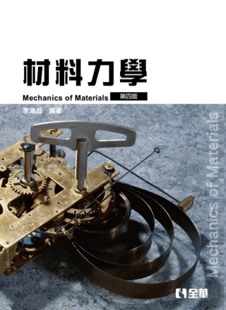 材料力學(第四版...