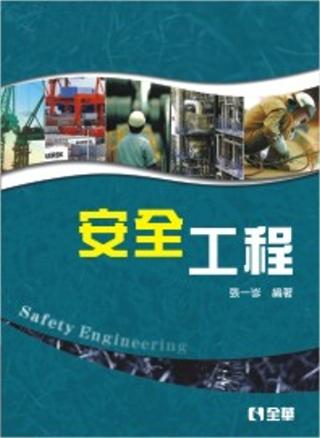 安全工程(第二版...