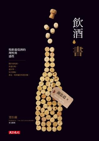 飲酒書:慢飲葡萄酒的理性與感性
