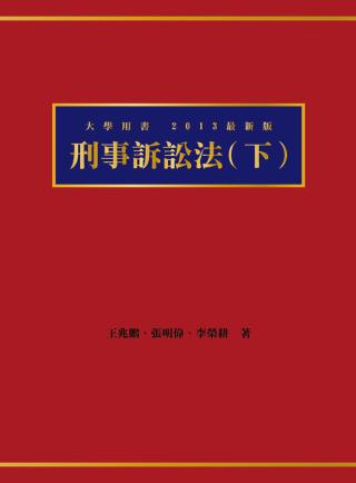 刑事訴訟法(下)二版