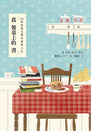 我餐桌上的書:25部經典文學的美味人生