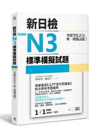 突破等化計分!新日檢N3標準模擬試題【雙書裝:全科目5回+解析本+聽解MP3】