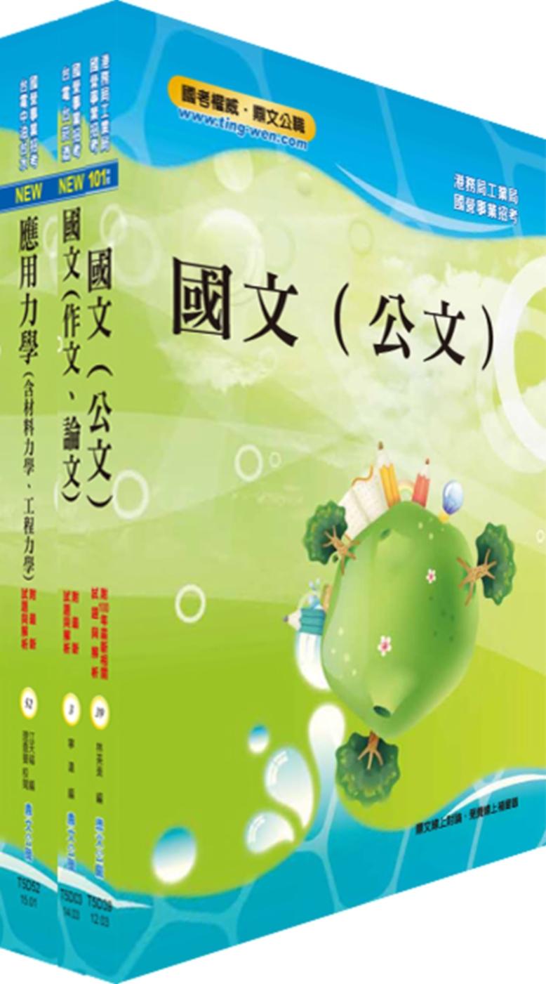 臺灣港務師級(機械)套書(不含機械設計)(贈題庫網帳號、雲端課程)