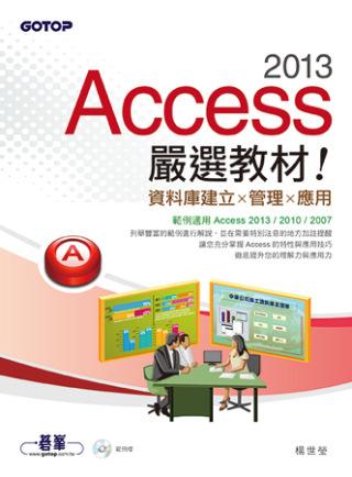 Access 2013嚴選教材!資料庫建立.管理.應用(附光碟)
