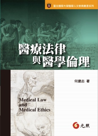 醫療法律與醫療倫理(二版)
