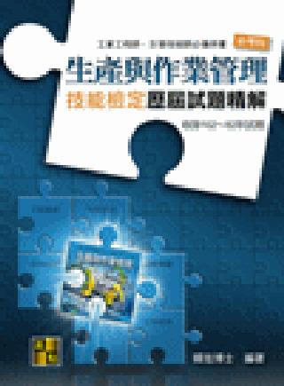 生產與作業管理歷屆試題精解(102~92年)