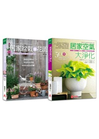 居家綠化園藝套書
