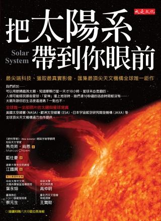 把太陽系帶到你眼...