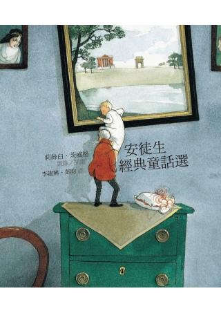 安徒生經典童話選 Hans Christian Andersen's Fairy Tales