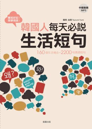 韓國人每天必說生活短句:160個生活場合+2200句溝通短句
