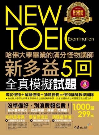 哈佛大學畢業的滿分怪物講師 NEW TOEIC 新多益5回全真模擬試題(1書 + 1CD + 防水書套)
