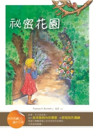 祕密花園【經典閱讀&寫作引導】(25K軟皮精裝)