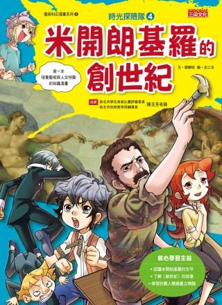 時光探險隊4:米開朗基羅的創世紀^(豪華加贈特企別冊:米開朗基羅 名作集^)