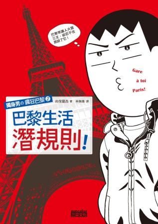 獨身男の瘋狂巴黎2:巴黎 潛規則