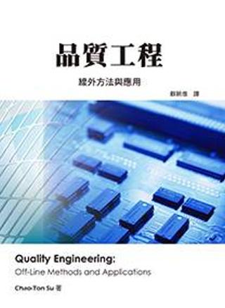 品質工程:線外方法與應用
