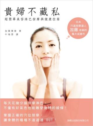 貴婦不藏私:超簡單美容淋巴按摩與健康拉筋