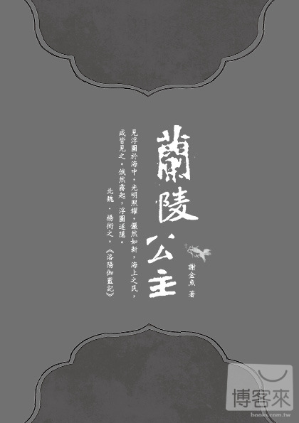 http://im2.book.com.tw/image/getImage?i=http://www.books.com.tw/img/001/061/11/0010611143_bi_01.jpg&v=52418740&w=655&h=609