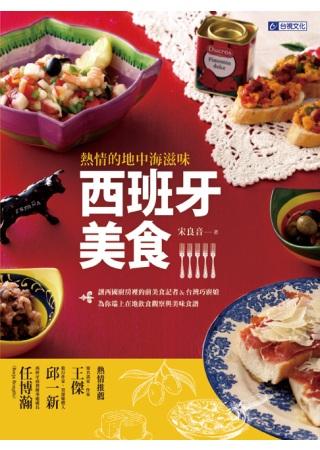 熱情的地中海滋味^!西班牙美食:讓西國廚房裡的前美食記者 巧廚娘,為你端上在地飲食觀察與美
