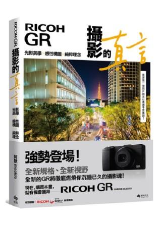 RICOH GR:攝影的真言