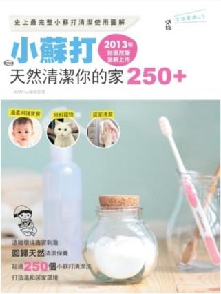 小蘇打天然清潔你的家250  2013年封面改版 上市