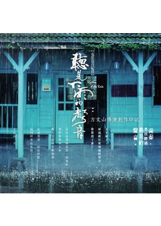聽見下雨的聲音電影寫真紀實:方文山導演創作印記