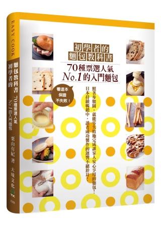 初學者的麵包教科書:70種票選人氣NO.1的 入門糕點,看這本,保證不失敗!