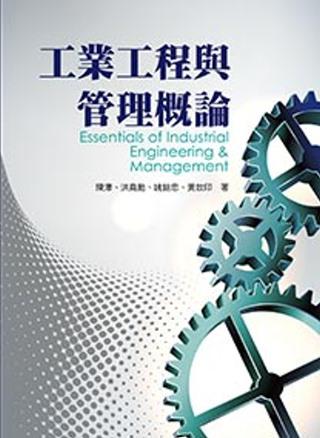 工業工程與管理概論